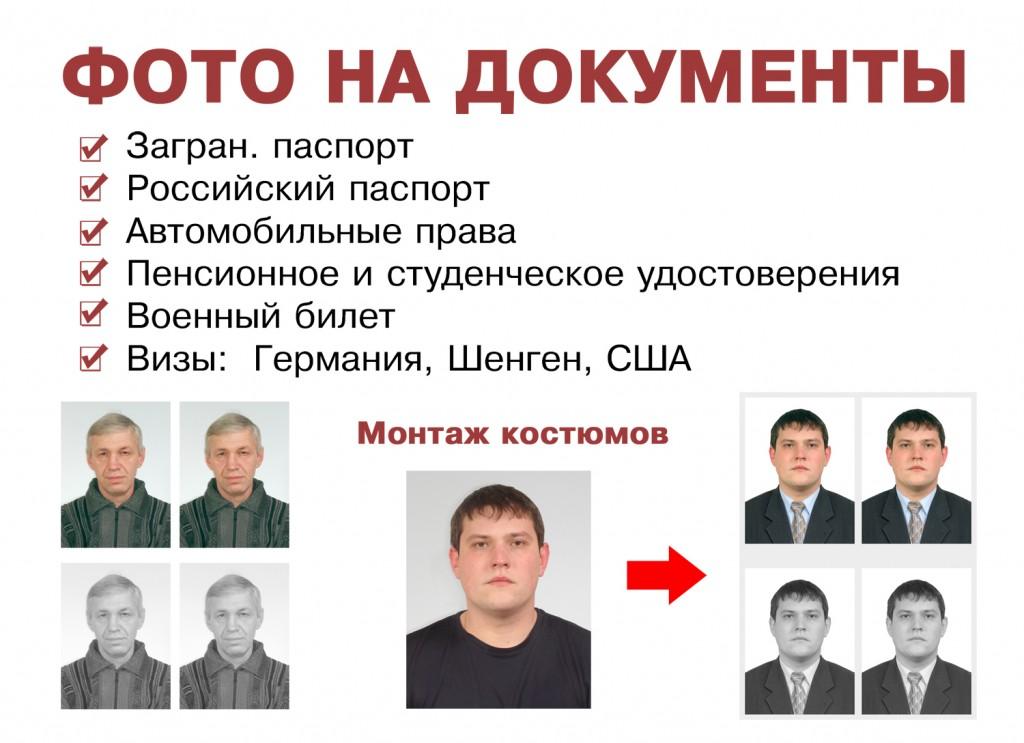 Фото на документы в Зеленогорске
