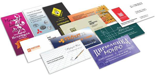 Изготовление визиток дешего в Зеленогорске