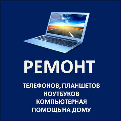 Ремонт планшетов, компьютеров, телефонов в Зеленогорске