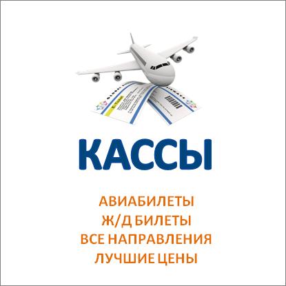 Продажа АВИА и ЖД билеты в Зеленогорске