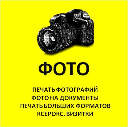 Фото на документы, печать фотографий, печать больших форматов А4 А3 А2 А1
