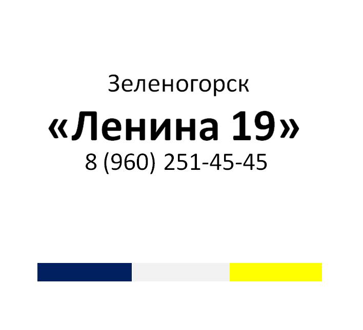 """Зеленогорск МЦ """"Ленина 19"""" 8 (960) 251-45-45"""