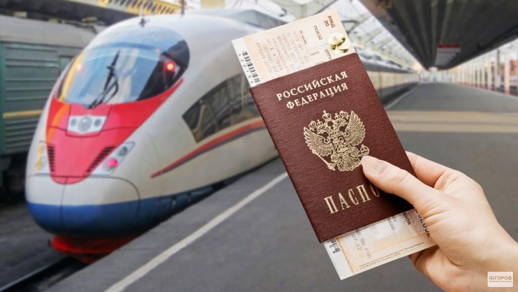 Продажа билетов РЖД в Зеленогорске